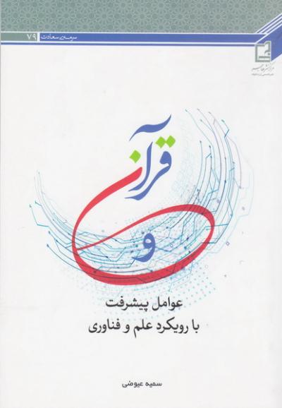 قرآن و عوامل پیشرفت با رویکرد علم و فناوری