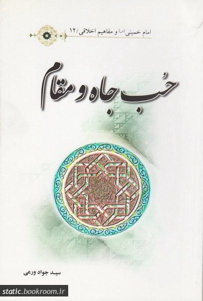 امام خمینی (س) و مفاهیم اخلاقی 12: حب جاه و مقام