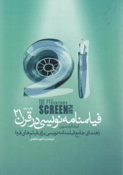 فیلمنامه نویسی در قرن 21: راهنمای جامع فیلمنامه نویسی برای فیلم های فردا