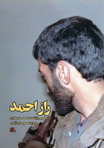 راز احمد: سفر بی بازگشت احمد متوسلیان از خرمشهر تا بیروت