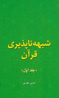 شبهه ناپذیری قرآن (دوره دو جلدی)
