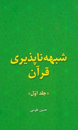 شبهه ناپذیری قرآن - جلد اول