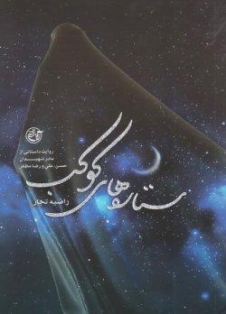 ستاره های کوکب: زندگینامه داستانی کوکب اسکندری مادر شهیدان حسن، علی و رضا مظفر و جانباز حسین مظفر