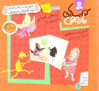 کتابهای نارنجی - هفته 50: آرزوهای نخودی و 6قصه ی دیگر