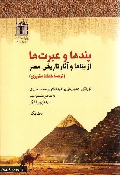 پندها و عبرت ها از بناها و آثار تاریخی مصر - جلد اول
