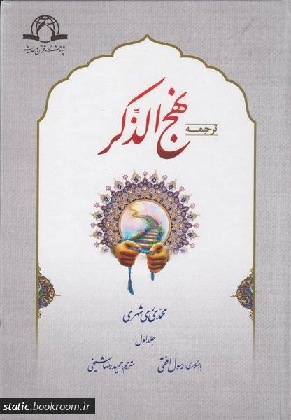 نهج الذکر، ترجمه فارسی (دوره چهار جلدی)