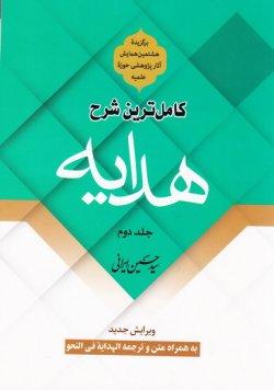 کاملترین شرح الهدایه فی النحو - جلد دوم