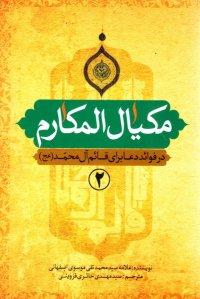 مکیال المکارم: در فوائد دعا برای حضرت قائم علیه السلام - جلد دوم
