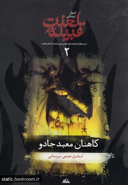تاریخ فرهنگی قبیله لعنت - جلد دوم: کاهنان معبد جادو