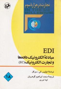 EDI مبادله الکترونیک داده ها و تجارت الکترونیک (EC)