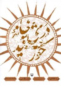 دری به خانه خورشید (سبک هندی، بیدل و بیدل شناسی)