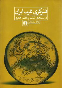 فلزکاری غرب ایران در سده های ششم و هفتم هجری