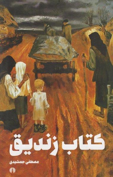 کتاب زندیق