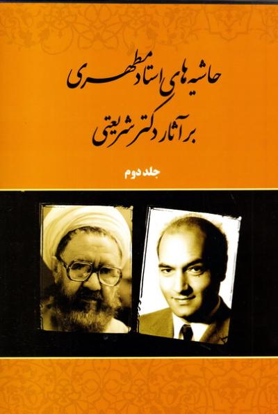 حاشیه های استاد مطهری بر آثار دکتر شریعتی - جلد دوم اسلام شناسی