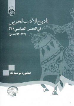 تاریخ الادب العربی فی العصر العباسی (2) : 334 - 656 ه. ق