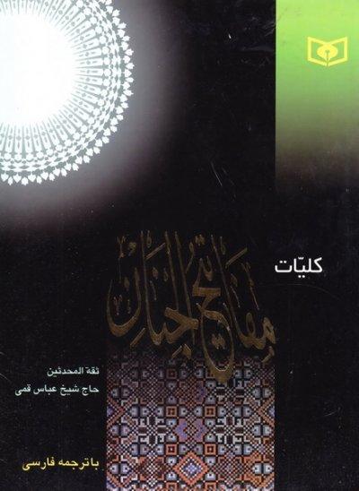 کلیات مفاتیح الجنان - رحلی