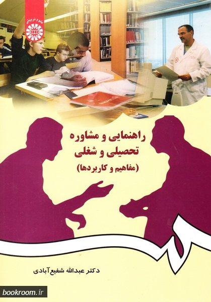 راهنمایی و مشاوره تحصیلی و شغلی ( مفاهیم و کاربردها )