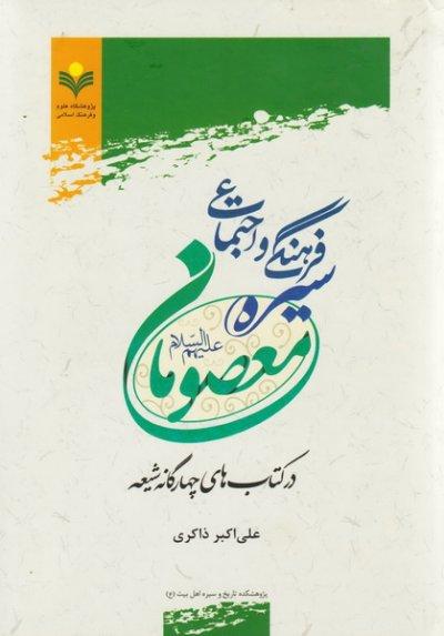 سیره فرهنگی و اجتماعی معصومان (ع) در کتاب های چهارگانه شیعه
