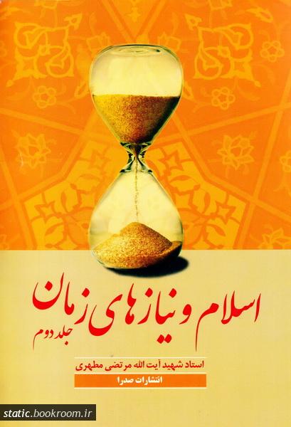 اسلام و نیازهای زمان (دوره دو جلدی)