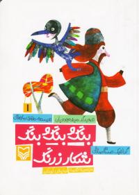 مجموعه قصه نمایش کودکان 1: بنگ و بنگ و بنگ شکار زرنگ