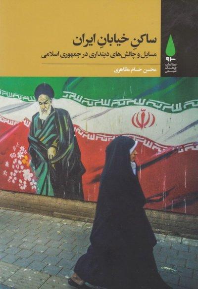 ساکن خیابان ایران: مسایل و چالش های دینداری در جمهوری اسلامی