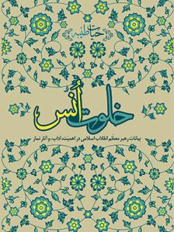خلوت انس: بیانات رهبر معظم انقلاب اسلامی در اهمیت، آداب، و آثار نماز
