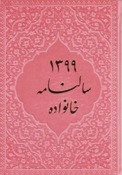 سالنامه خانواده 1399 (رقعی)