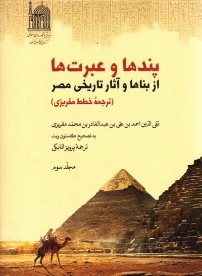 پندها و عبرت ها از بناها و آثار تاریخی مصر - جلد سوم