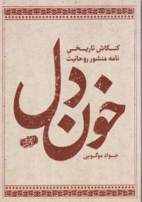 خون دل: کنکاش تاریخی نامه منشور روحانیت امام خمینی (ره)