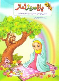 باغ سبز نماز