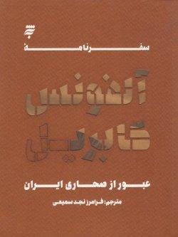 سفرنامه آلفونس گابریل: عبور از صحاری ایران