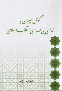 گوش سپردن به ندای بی صدای انقلاب اسلامی