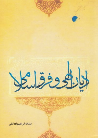 ادیان الهی و فرق اسلامی