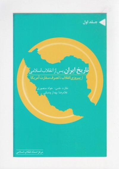 تاریخ ایران پس از انقلاب اسلامی - جلد اول: (از پیروزی انقلاب تا تصرف سفارت آمریکا)