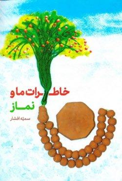 خاطرات ما و نماز