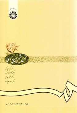 سخن شیرین پارسی : برگزیده متون شعر و نثر گذشته و معاصر ، روش نگارش و پژوهش علمی ، سخنوری و ...