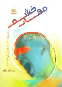 مهار خشم (بررسی روانشناختی خشم و مهار آن از دیدگاه اسلام)