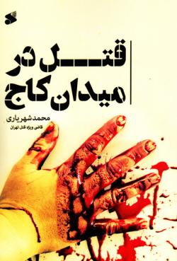 قتل در میدان کاج
