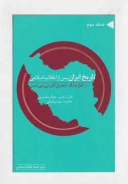 تاریخ ایران پس از انقلاب اسلامی - جلد سوم: (از آغاز جنگ تا بحران آفرینی بنی صدر)