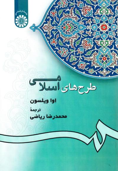 طرح های اسلامی