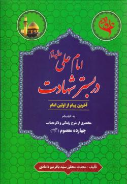 امام علی (علیه السلام) در بستر شهادت: آخرین پیام از اولین امام