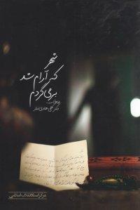 شهر که آرام شد بر می گردم: خاطرات دکتر علی هادی تبار