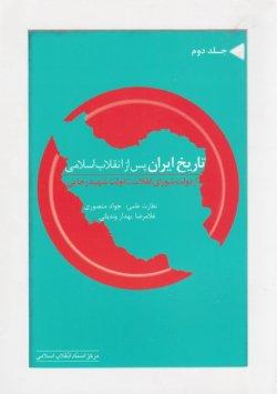تاریخ ایران پس از انقلاب اسلامی - جلد دوم: (از دولت شورای انقلاب تا دولت شهید رجایی)