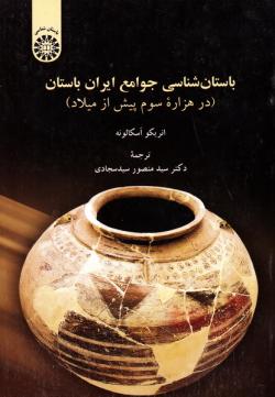 باستان شناسی جوامع ایران باستان ( در هزاره سوم پیش از میلاد )