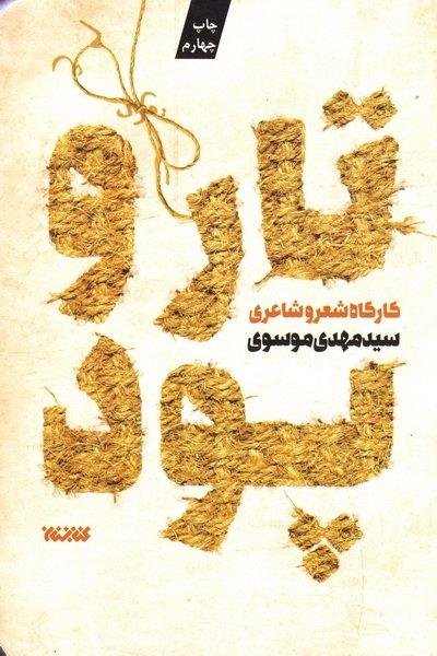 تار و پود: کارگاه شعر و شاعری - جلد اول