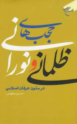 حجاب های ظلمانی و نورانی در متون عرفانی اسلامی