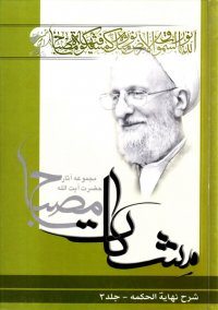 شرح نهایه الحکمه - جلد سوم (مشکات)