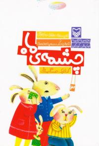 مجموعه قصه نمایش کودکان 3: چشمه ی ماه