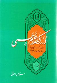 درر الکلام فاطمی سلام الله علیها: زیباترین سبک زندگی در پرتو روایات ریحانه النبی (ص) - جلد پنجم
