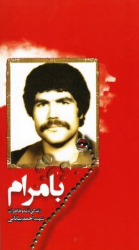 بامرام: زندگی نامه و خاطرات شهید احمد بیابانی